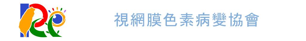 中華民國視網膜色素病變協會